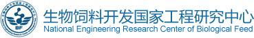 生物饲料开发国家工程研究中心