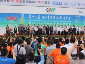 2015畜博会在重庆国际博览中心开幕